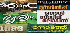 malayalam movies selected for indian panorama