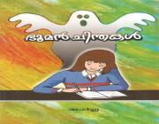 bhooman chinthakal, aparna, children's literature, meena iv
