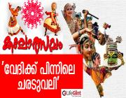 kalolsavam experience by a judge