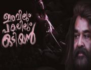 documentary-about-odiyan