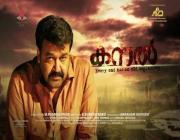Malayalam Movie Kanal Mohanlal