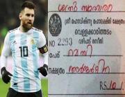 Lionel Messi, sathrusamhara pooja