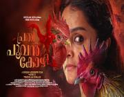 prathi poovan kozhi film trailor
