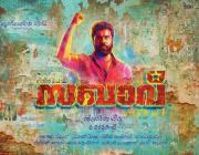 sakhav movie poster