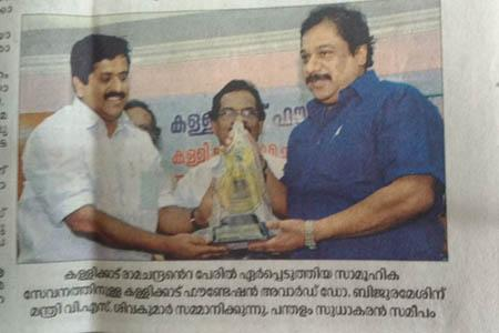 Award for social service, Biju Remesh