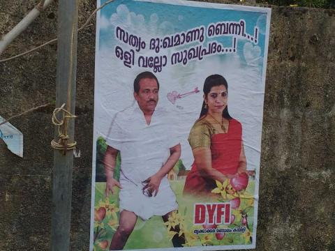 saritha poster of dyfi and cpim