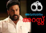 dileep arrest