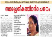 ma baby's article on ck januin mathrubhumi
