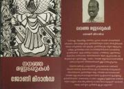 Nananja Mannadarukal