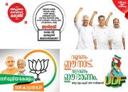 ldf udf- bjp psoters