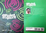 മഴയില് ബുദ്ധന് cover page
