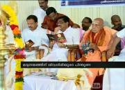 sivagiri madam meeting