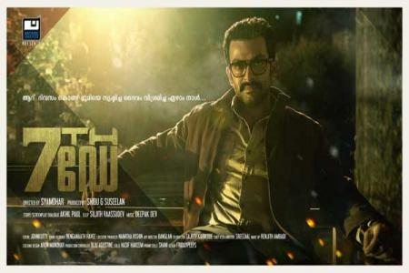 seventh day malayalama movie poster